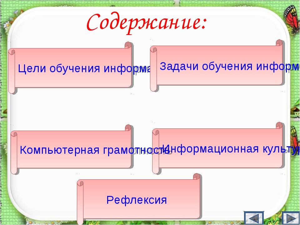 Содержание: Цели обучения информатике в школе Задачи обучения информатике в ш...