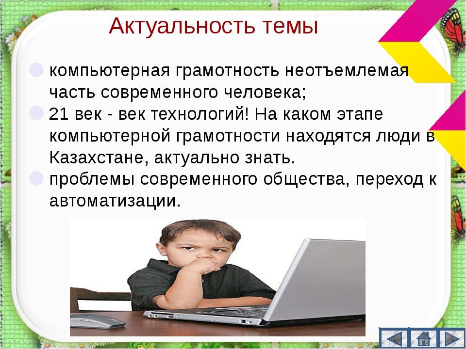 Актуальность темы компьютерная грамотность неотъемлемая часть современного че...