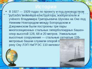 История В 1927 — 1929 годах по проекту и под руководством русского инженера-к
