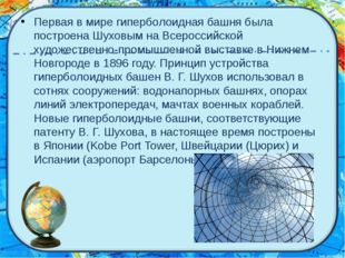 Первая в мире гиперболоидная башня была построена Шуховым на Всероссийской х