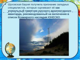 Шуховская башня получила признание западных специалистов, которые оценивают
