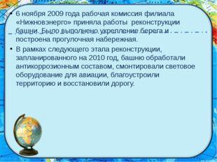 6 ноября 2009 года рабочая комиссия филиала «Нижновэнерго» приняла работы ре