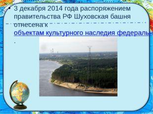 3 декабря 2014 года распоряжением правительства РФ Шуховская башня отнесена