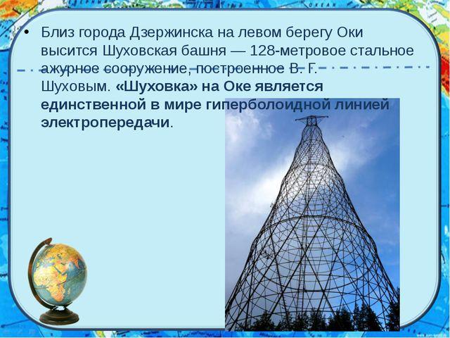 Близ города Дзержинска на левом берегу Оки высится Шуховская башня — 128-мет...