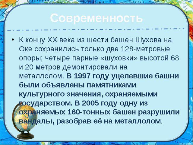Современность К концу XX века из шести башен Шухова на Оке сохранились только...