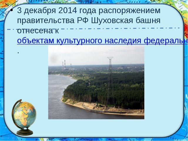 3 декабря 2014 года распоряжением правительства РФ Шуховская башня отнесена...