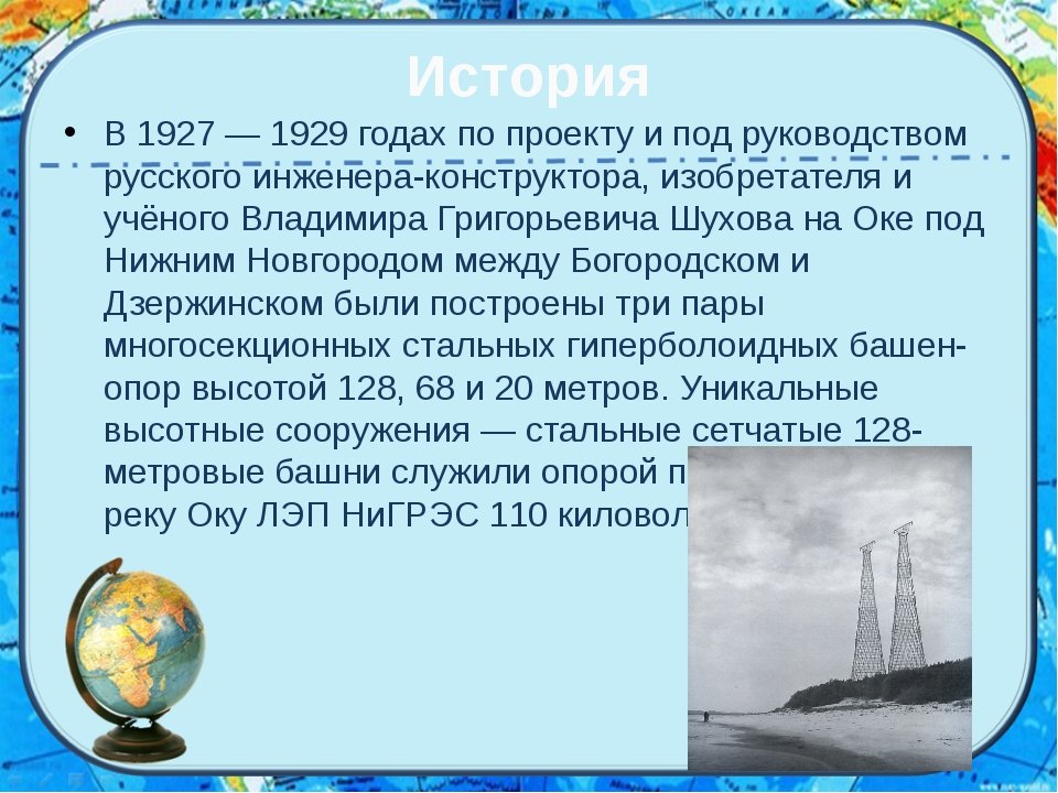 История В 1927 — 1929 годах по проекту и под руководством русского инженера-к...