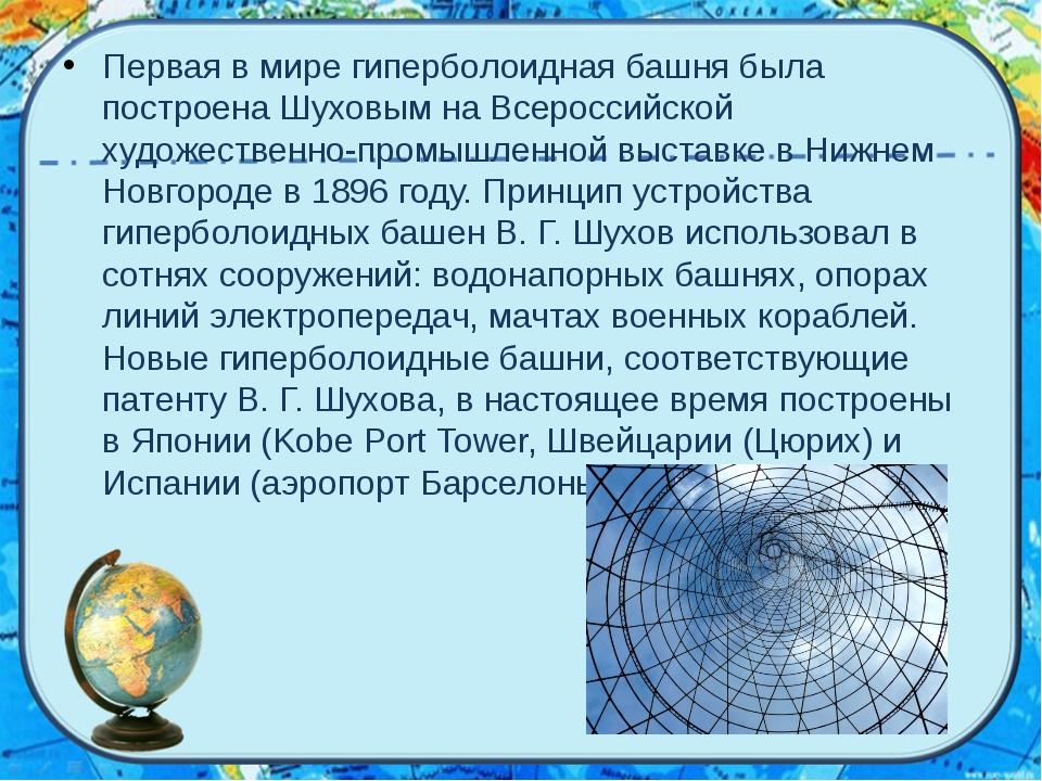 Первая в мире гиперболоидная башня была построена Шуховым на Всероссийской х...