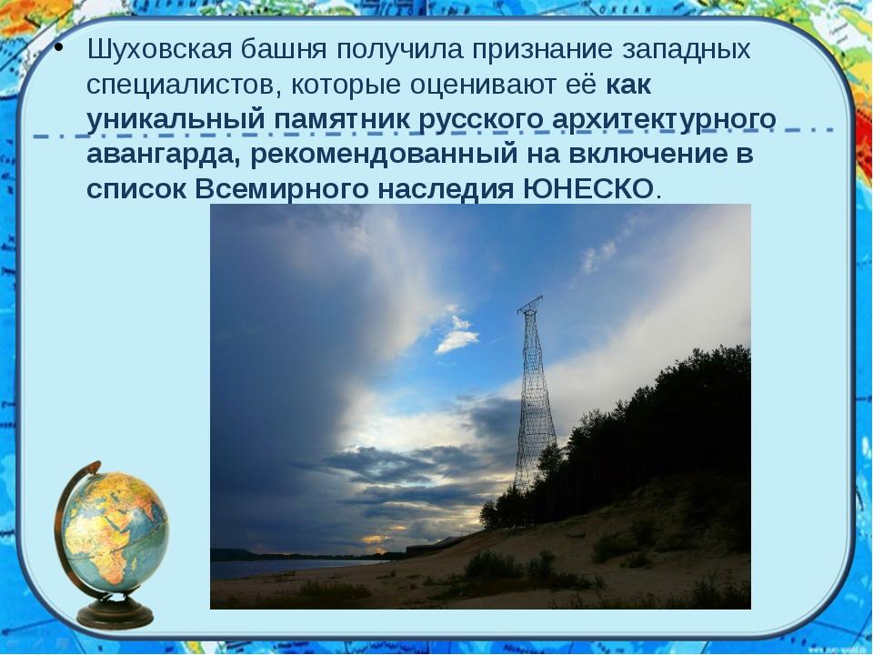 Шуховская башня получила признание западных специалистов, которые оценивают...