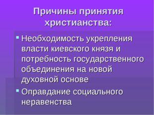 Причины принятия христианства: Необходимость укрепления власти киевского княз