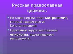 Русская православная церковь: Во главе церкви стоял митрополит, который назна