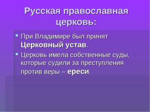 Русская православная церковь: При Владимире был принят Церковный устав. Церко