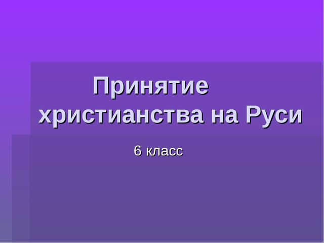 Принятие христианства на Руси 6 класс