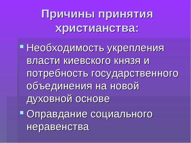 Причины принятия христианства: Необходимость укрепления власти киевского княз...