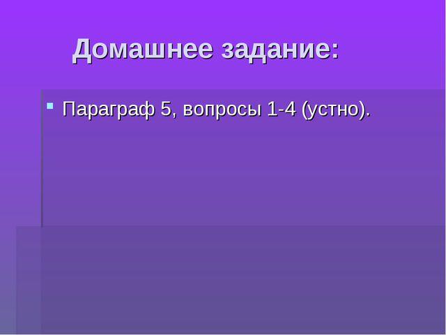 Домашнее задание: Параграф 5, вопросы 1-4 (устно).
