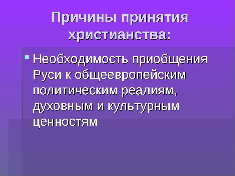 Причины принятия христианства: Необходимость приобщения Руси к общеевропейски...