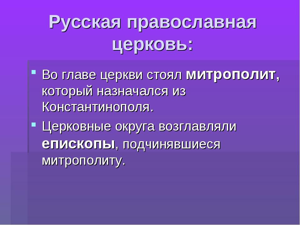 Русская православная церковь: Во главе церкви стоял митрополит, который назна...