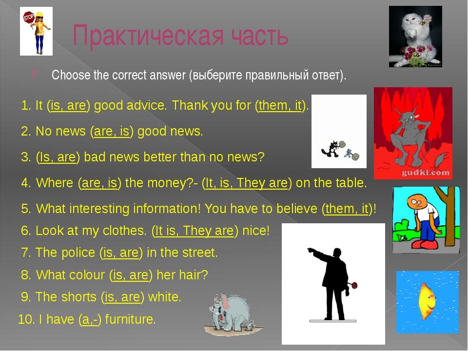 Практическая часть Choose the correct answer (выберите правильный ответ). 1....