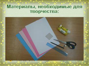 альбомный лист Ах4 карандаш, линейка ножницы клей-карандаш, ПВА белая и двуст