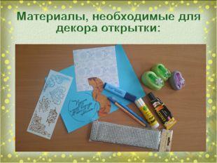 карандаш ножницы клей-карандаш, ПВА, универсальный клей цветная бумага шаблон