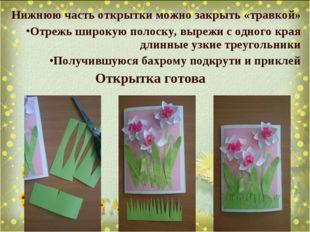 Нижнюю часть открытки можно закрыть «травкой» Отрежь широкую полоску, вырежи