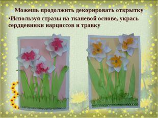 Можешь продолжить декорировать открытку Используя стразы на тканевой основе,