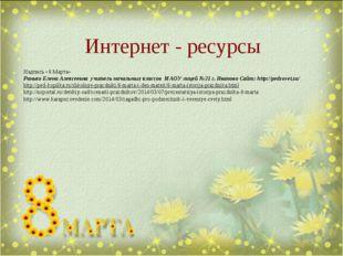 Интернет - ресурсы Надпись «8 Марта» Ранько Елена Алексеевна учитель начальны