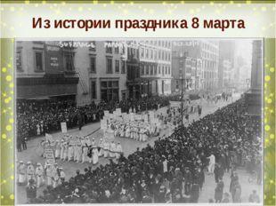 «Марш пустых кастрюль» 8 марта 1857 года (почти 160 лет назад) в Нью-Йорке пр
