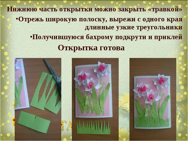 Нижнюю часть открытки можно закрыть «травкой» Отрежь широкую полоску, вырежи...