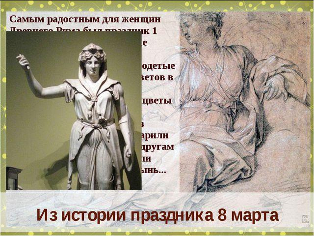 Самым радостным для женщин Древнего Рима был праздник 1 Марта, посвященный бо...