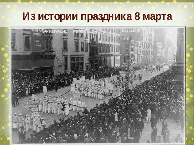 «Марш пустых кастрюль» 8 марта 1857 года (почти 160 лет назад) в Нью-Йорке пр...