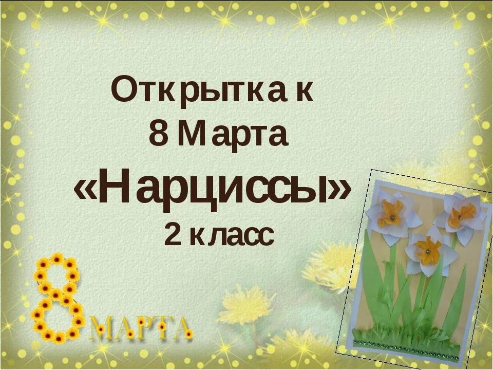 Изо презентация открытка к 8 марта