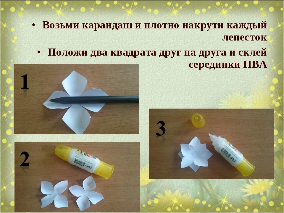 Возьми карандаш и плотно накрути каждый лепесток Положи два квадрата друг на...