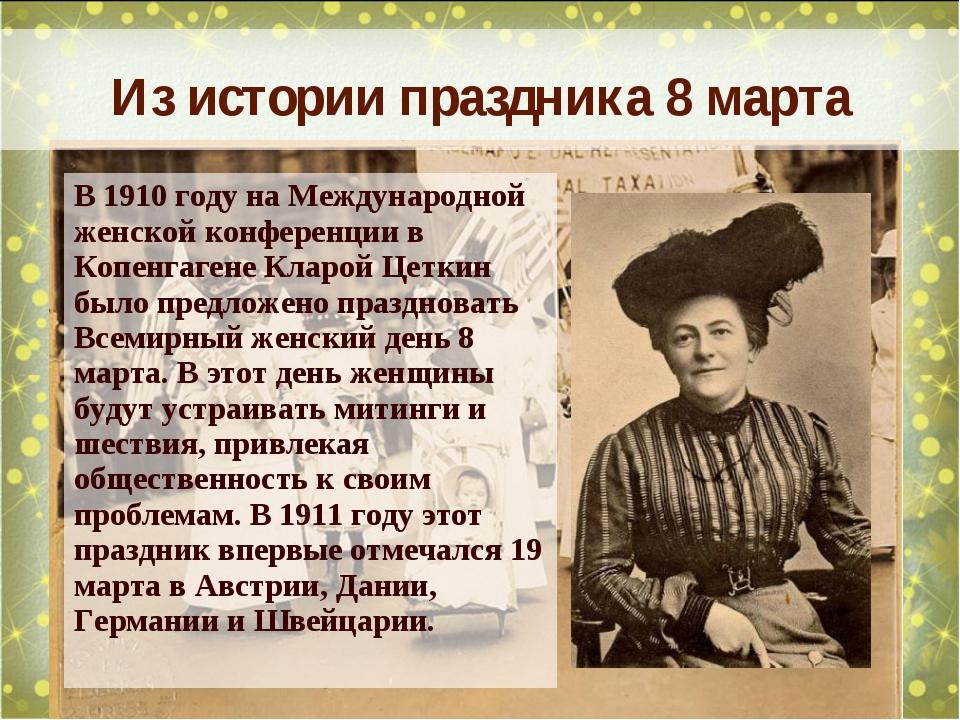 В 1910 году на Международной женской конференции в Копенгагене Кларой Цеткин...