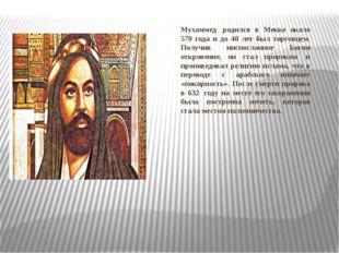 Мухаммед родился в Мекке около 570 года и до 40 лет был торговцем. Получив н