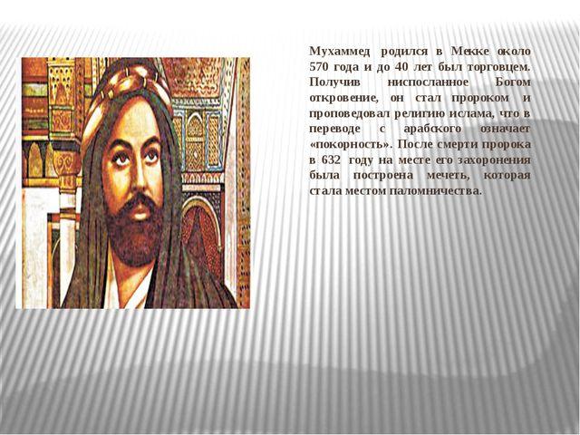 Мухаммед родился в Мекке около 570 года и до 40 лет был торговцем. Получив н...