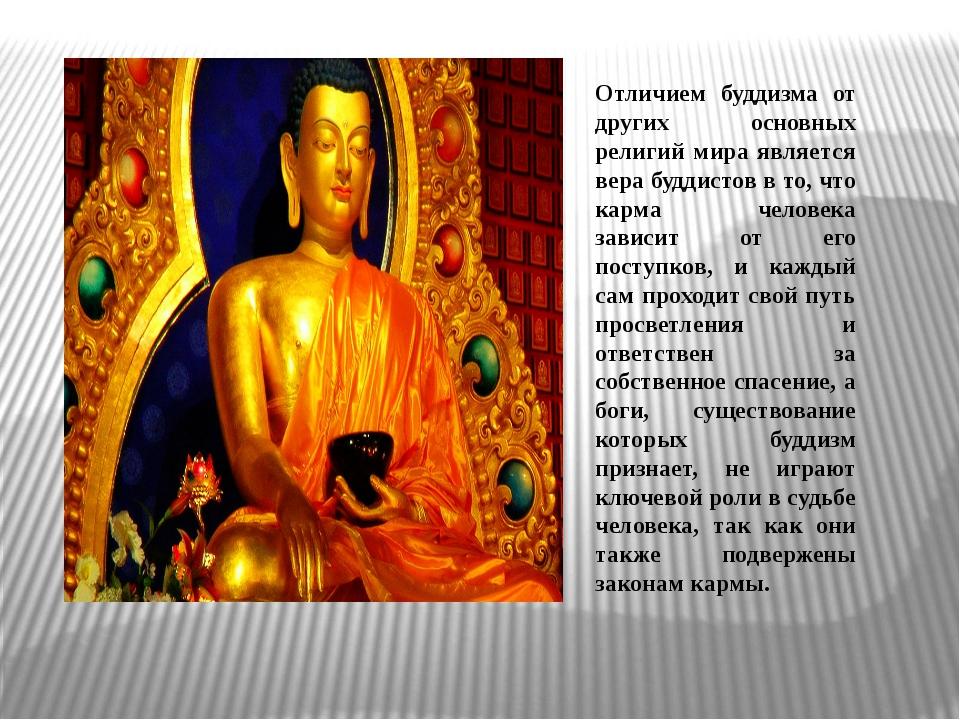 Отличием буддизма от других основных религий мира является вера буддистов в т...