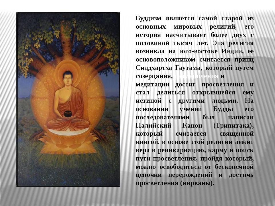 Буддизм является самой старой из основных мировых религий, его история насчит...