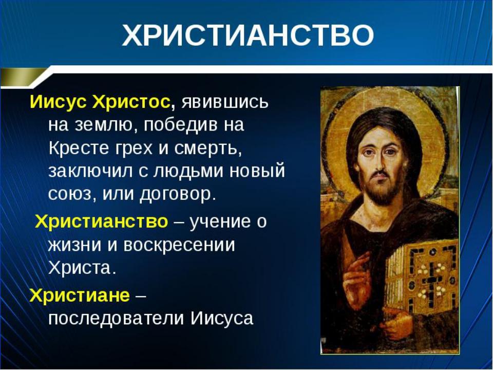 Реферат Христианство Религия Человек в христианстве реферат