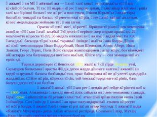 Қажымұқан Мұңайтпасұлы — қазақ халқының тарихындағы тұңғыш кәсіпқой балуан. Т