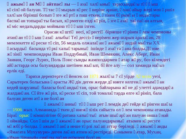 Қажымұқан Мұңайтпасұлы — қазақ халқының тарихындағы тұңғыш кәсіпқой балуан. Т...