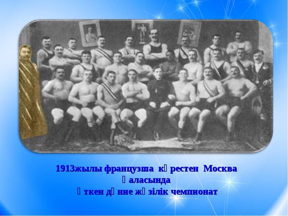 1913жылы французша күрестен Москва қаласында өткен дүние жүзілік чемпионат