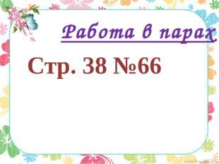 Работа в парах Стр. 38 №66