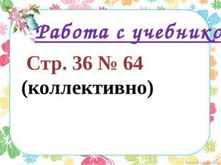Работа с учебником Стр. 36 № 64 (коллективно)