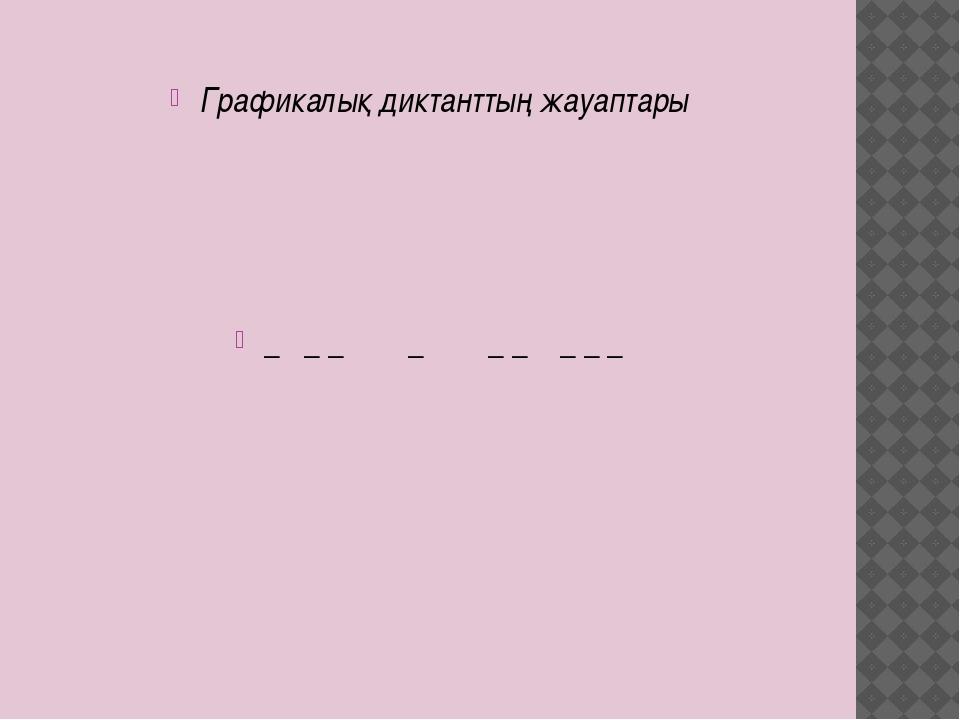 Графикалық диктанттың жауаптары _Λ_ _ Λ Λ_ Λ Λ_ _ Λ_ _ _