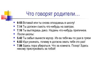 Что говорят родители… 6-55Вставай или ты снова опоздаешь в школу! 7.14Ты д