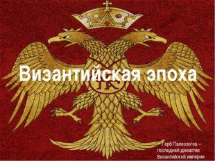 Византийская эпоха Герб Палеологов – последней династии Византийской империи