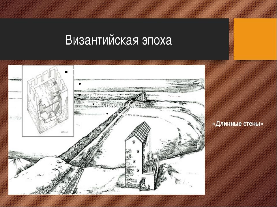 Византийская эпоха «Длинные стены»