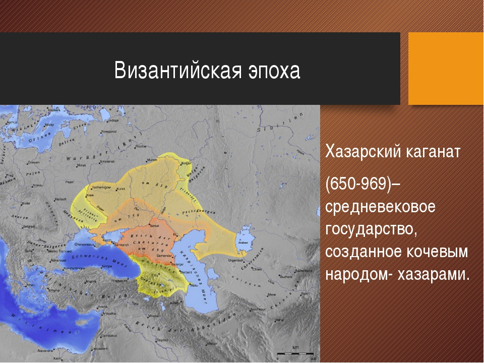 Византийская эпоха Хазарский каганат (650-969)– средневековое государство, с...