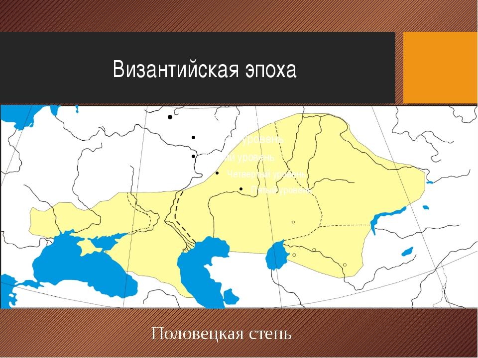 Византийская эпоха Половецкая степь